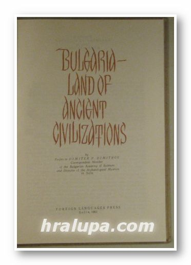 BULGARIA - LAND OF ANCIENT CIVILIZATIONS, By Prof. DIMITАR P. DIMITROV, Sofia 1961