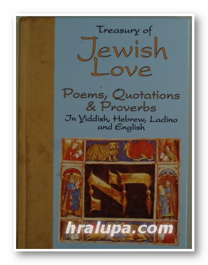 TREASURY OF JEWISH LOVE- POEMS, QUOTATIONS & PROVERBS, New York 1995 г.