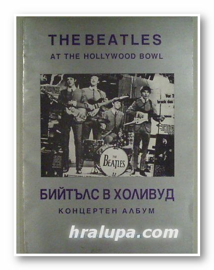 THE BEATLES AT THE HOLLYWOOD BOWL, София 1993 г.