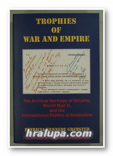 TROPHIES OF WAR AND EMPIRE, PATRICIA KENNEDY GRIMSTED,Harvard 2001 г.